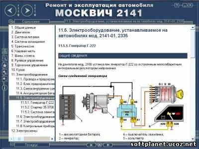 Мультимедийное руководство по ремонту, эксплуатации и обслуживанию автомобиля Москвич - 2141